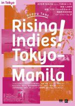 フィリピンの熱いエネルギーと実験精神Rising Indies! in Tokyo いよいよ開催!